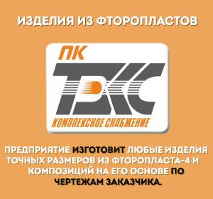 ИЗДЕЛИЯ ИЗ ФТОРОПЛАСТОВ Астана