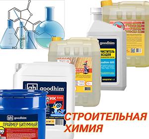 Строительная химия, сырьё в Алматы